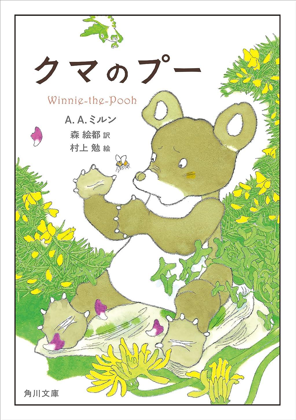 概念寸前繊細クマのプー【電子限定イラストカラー版】 「クマのプー」シリーズ (角川文庫)