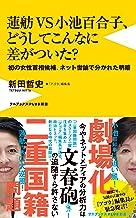 表紙: 蓮舫VS小池百合子、どうしてこんなに差がついた? - 初の女性首相候補、ネット世論で別れた明暗 - (ワニブックスPLUS新書) | 新田 哲史