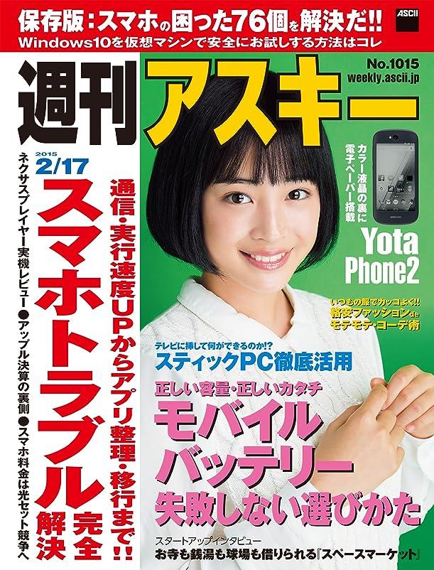 運営リファインパステル週刊アスキー 2015年 2/17号 [雑誌]