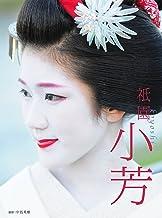 表紙: フォト&エッセイ「祇園 小芳」(ジグノシステムジャパン) (PHP電子) | 小芳