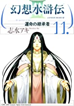 表紙: 幻想水滸伝III~運命の継承者~11 (MFコミックス) | 志水 アキ