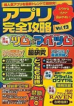 表紙: アプリ完全攻略 Vol.12(ツム&マベツム)   アプリ攻略・評論グループ
