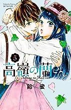 表紙: 高嶺の蘭さん(5) (別冊フレンドコミックス) | 餡蜜