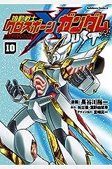 機動戦士クロスボーン・ガンダム DUST(10) (角川コミックス・エース) Kindle版