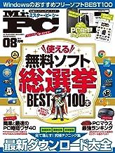表紙: Mr.PC (ミスターピーシー) 2017年 8月号 [雑誌]   Mr.PC編集部