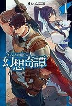 表紙: 食い詰め傭兵の幻想奇譚1 (HJ NOVELS) | peroshi