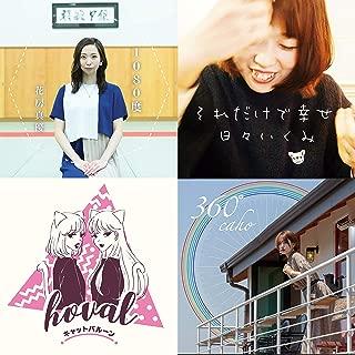 ニューリリース 女性 J-POPシンガー