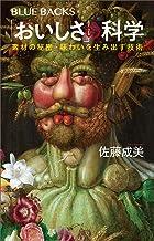 表紙: 「おいしさ」の科学 素材の秘密・味わいを生み出す技術 (ブルーバックス) | 佐藤成美