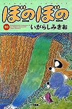ぼのぼの(10) (バンブーコミックス 4コマセレクション)