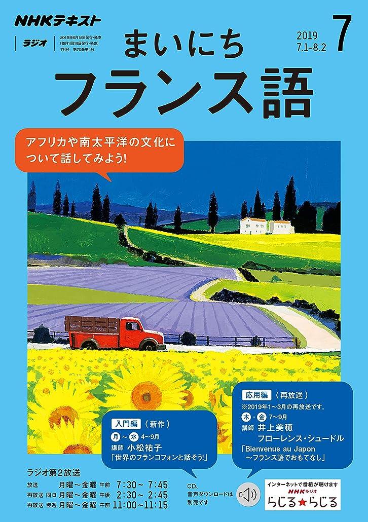考えるサイズ指標NHKラジオ まいにちフランス語 2019年 7月号 [雑誌] (NHKテキスト)