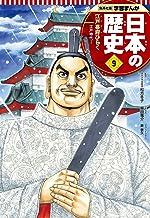 表紙: 学習まんが 日本の歴史 9 江戸幕府ひらく   柴田竜介