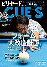 表紙: ビリヤードCUES(キューズ) 2020年 09月号 [雑誌]   CUES編集部