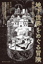 表紙: 地下世界をめぐる冒険――闇に隠された人類史 亜紀書房翻訳ノンフィクション・シリーズ | ウィル・ハント