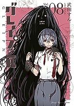 表紙: グレイプニル(8) (ヤングマガジンコミックス)   武田すん