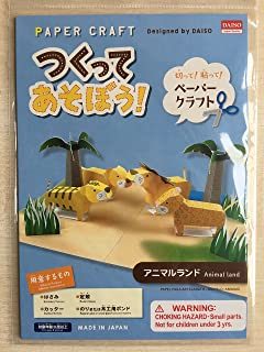 Daiso Japan paper craft animal land over 8 years old