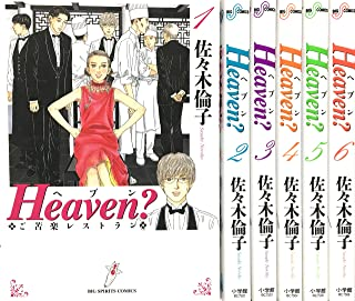 Heaven?〔新装版〕 コミック 全6巻 完結セット