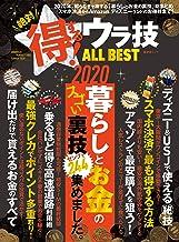 表紙: 晋遊舎ムック 絶対得する!ウラ技 ALL BEST | 晋遊舎