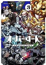 表紙: オーバーロード 公式コミックアラカルト(3) (角川コミックス・エース) | コンプエース編集部