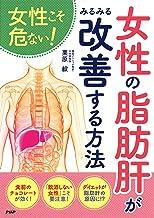 表紙: 女性こそ危ない! 女性の「脂肪肝」がみるみる改善する方法 | 栗原 毅