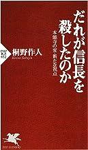 表紙: だれが信長を殺したのか 本能寺の変・新たな視点 (PHP新書) | 桐野 作人