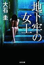 表紙: 地下牢の女王 (光文社文庫) | 大石 圭