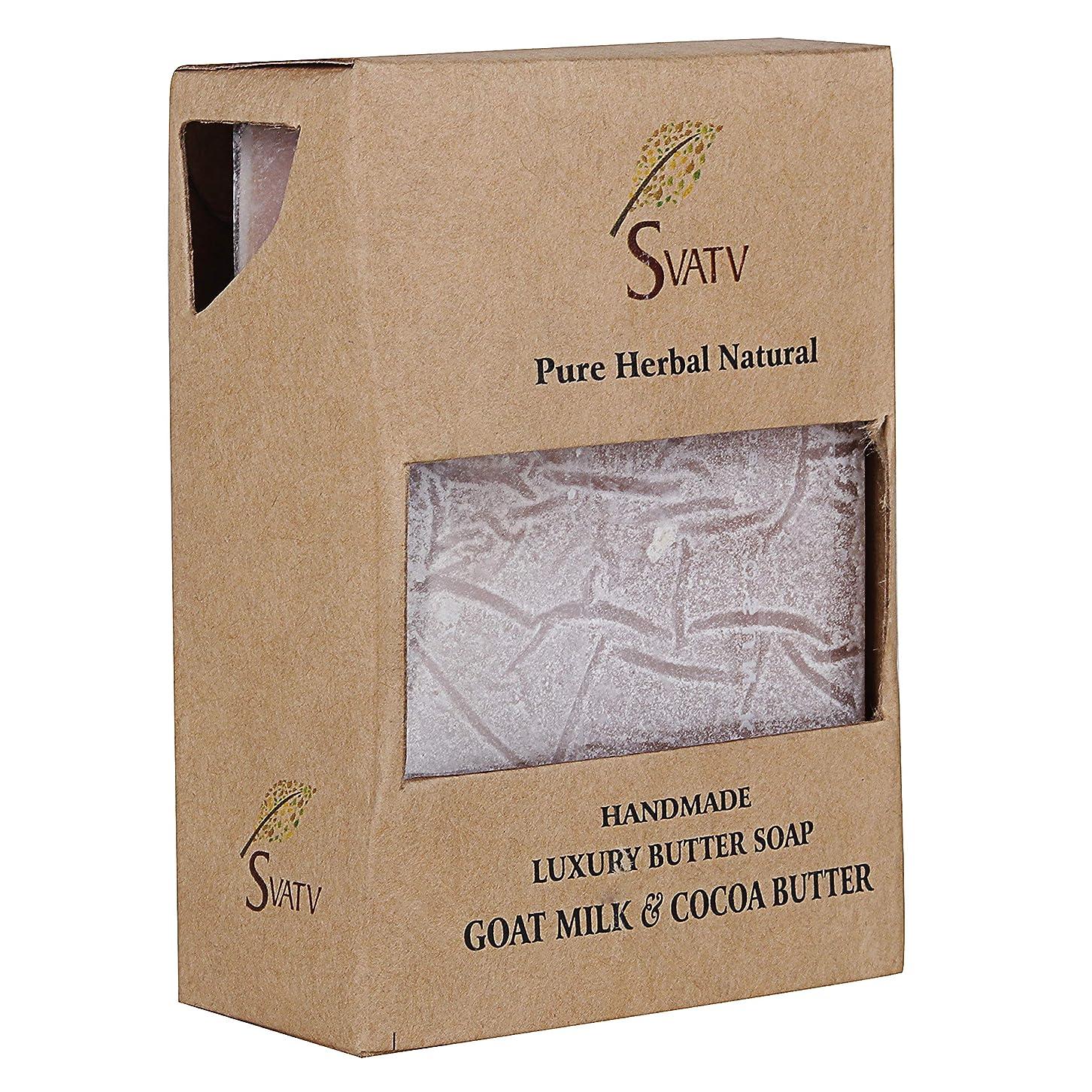 うれしい作曲する真空SVATV Handmade Luxury Butter Soap Goat Milk & Cocoa Butter For All Skin types 100g Bar