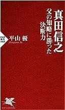 表紙: 真田信之 父の知略に勝った決断力 PHP新書 | 平山 優