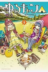 ゆるキャン△ 1巻 (まんがタイムKRコミックス) Kindle版