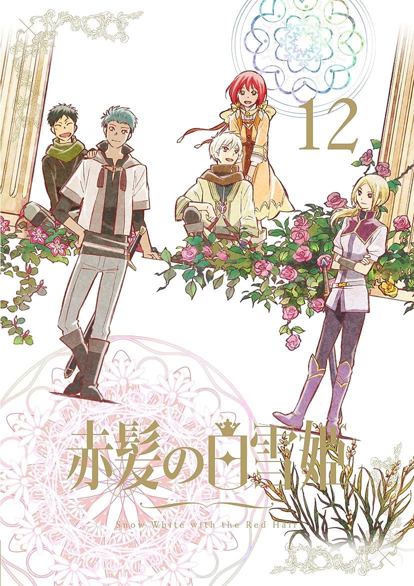 圧倒的甘味行為赤髪の白雪姫 Vol.12 <初回生産限定版>【Blu-ray】
