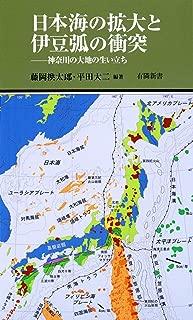日本海の拡大と伊豆弧の衝突 —神奈川の大地の生い立ち (有隣新書75)...