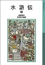 表紙: 水滸伝 中 (岩波少年文庫) | 松枝 茂夫