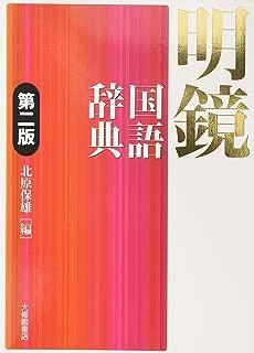 明鏡国語辞典 第二版