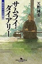 表紙: サムライ・ダイアリー 鸚鵡籠中記異聞 (幻冬舎時代小説文庫) | 天野純希
