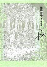 表紙: 岡崎京子未刊作品集森 (FEEL COMICS) | 岡崎京子