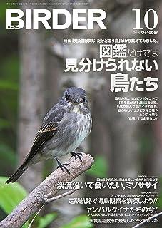 BIRDER (バーダー) 2016年 10月号 [雑誌]