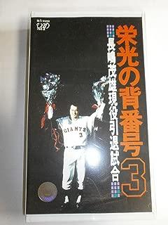 栄光の背番号3 長嶋茂雄現役引退試合 [VHS]