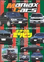 表紙: 自動車誌MOOK Maniax Cars Vol.02 | 三栄書房