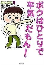 表紙: ボクはひとりで平気だもん! ぷにぷに(2) | 細川貂々