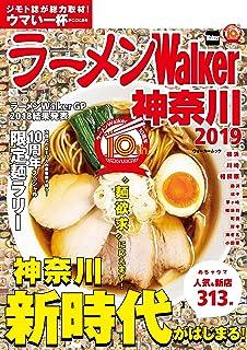 ラーメンWalker神奈川2019 ラーメンWalker2019 (ウォーカームック)