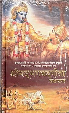 Srimad Bhagwadgita Yatharup (Hindi)