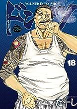 表紙: ドンケツ (18) (ヤングキングコミックス) | たーし