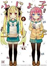 表紙: ふじょ子とユリ子 1巻 (まんがタイムKRコミックス) | モル