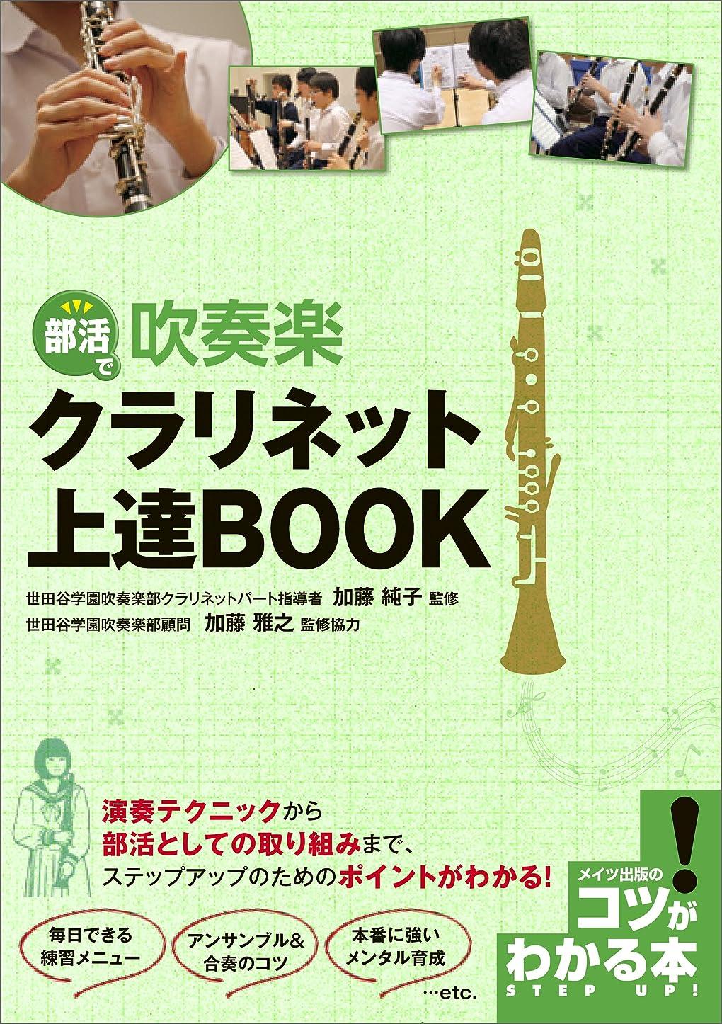 見つけるハプニング力学部活で吹奏楽 クラリネット上達BOOK コツがわかる本