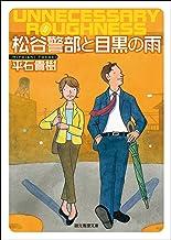 表紙: 松谷警部と目黒の雨 (創元推理文庫)   平石 貴樹
