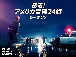 日本市場で強力 接着!米国警察24:00