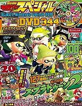 表紙: 別冊てれびげーむマガジン スペシャル はじめよう Nintendo Switch 2019 (カドカワゲームムック) | てれびげーむマガジン編集部