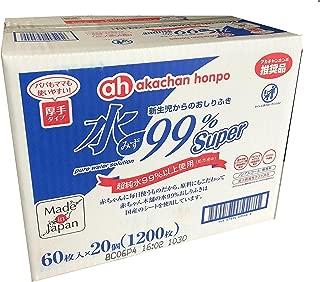 水99%Super 新生児からのおしりふき 厚手タイプ 60枚×20個