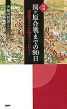 表紙: [図解]関ヶ原合戦までの90日 勝敗はすでに決まっていた! | 小和田 哲男