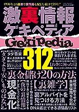 表紙: 激裏情報ゲキペディア 三才ムック vol.927 | 三才ブックス