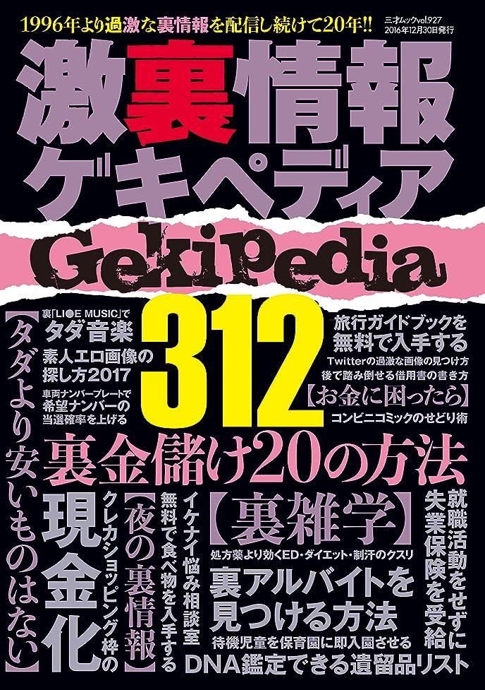 北理容師裁定激裏情報ゲキペディア 三才ムック vol.927